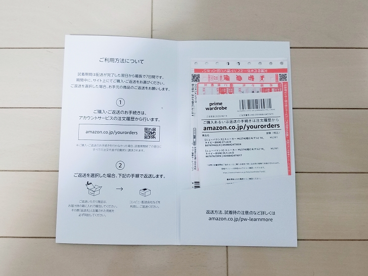 プライム・ワードローブの紙と伝票と注文書