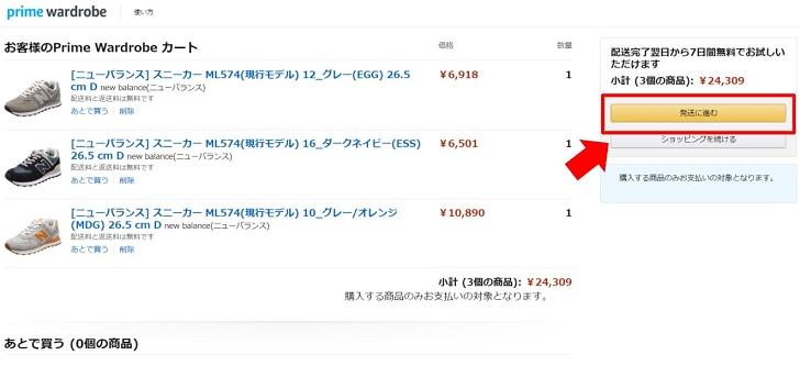 Amazonのプライム・ワードローブの画面